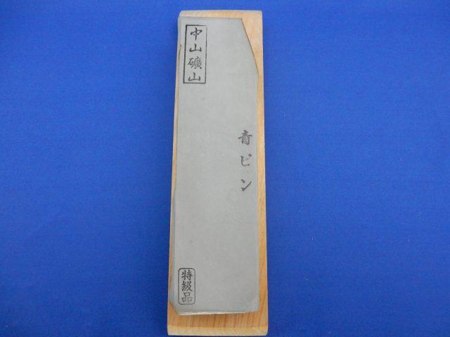 中山青ピン